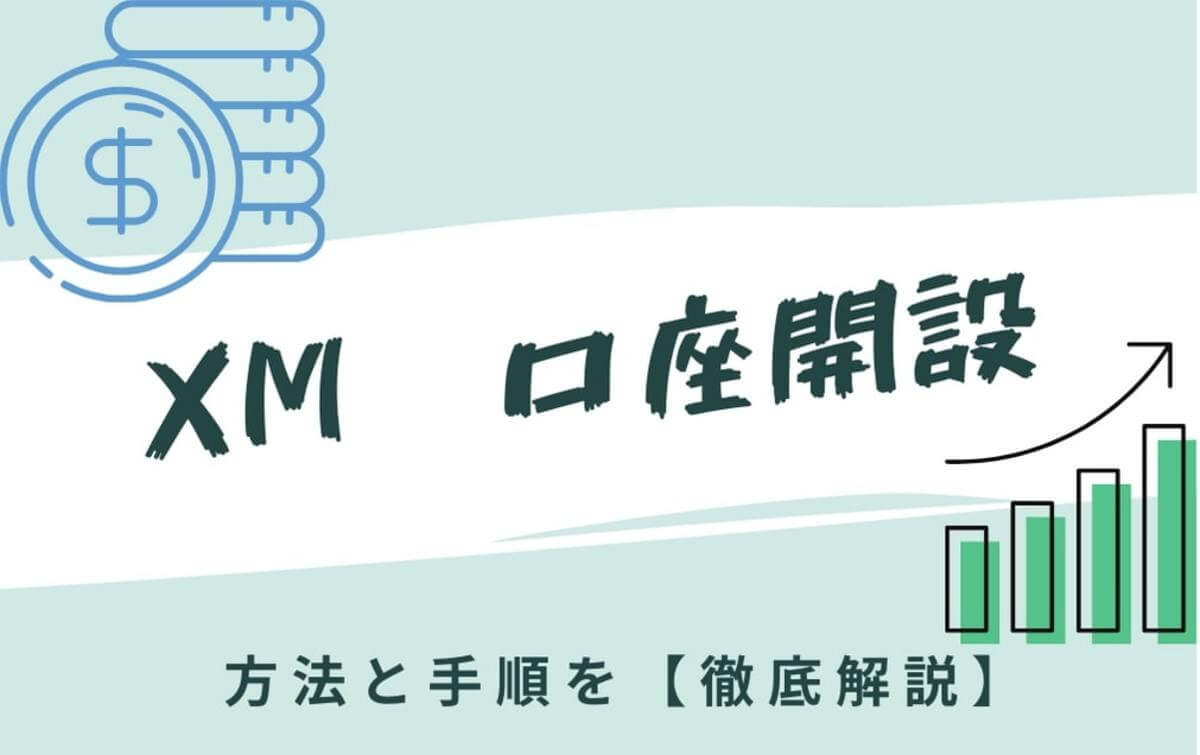 XMの口座解説方法と手順を徹底解説【画像あり】