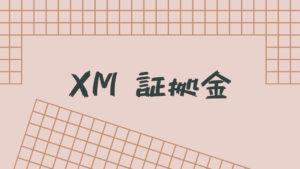 【XM】証拠金はいくら必要?全通貨ペアとCFDを計算してみた。