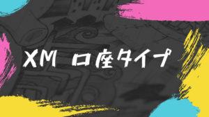 【まとめ】XMの全口座タイプを紹介!アナタに最適な口座とは?