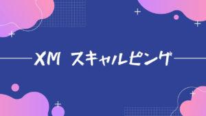 【必読】XMでスキャルピングを有利にするコツと注意点を解説!
