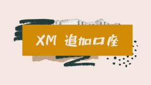 【簡単】XM追加口座とは?開設手順と複数口座使い分けスキルを解説!