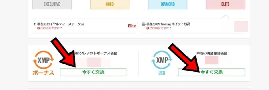 XMポイントの交換方法