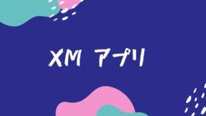 【実用性◎】XMアプリが使いやすい。スマホ特化の取引ツールをご紹介!