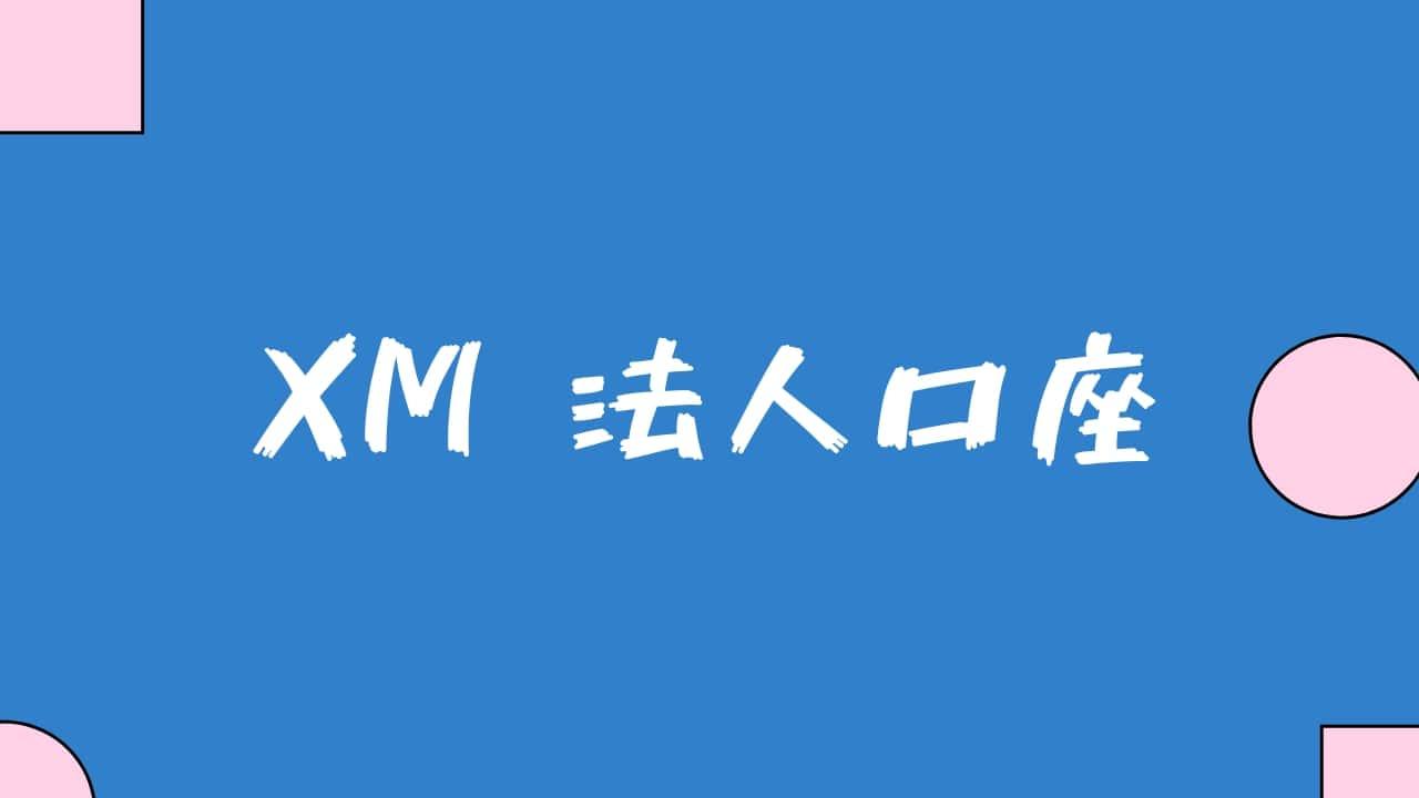 【重要】XMで法人口座が開設できなくてもデメリットはほとんどない