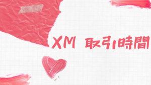 【XM】取引時間のまとめ!初心者の疑問も解説します。