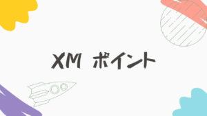 【超お得】XMポイントとは?取引で使える最強の複利運用!