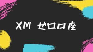【結論】XMのゼロ口座はプロ向け。FX初心者には向いていない理由