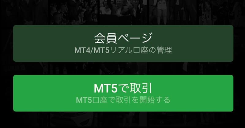 XMアプリの導入手順