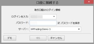 【XMデモ口座】ブラウザからデモトレードする方法