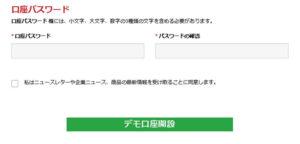 【XMデモ口座】申し込み~有効化まで