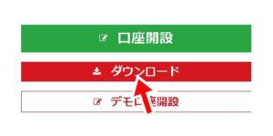 【XMデモ口座】パソコンからデモトレードする方法