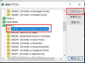MT4で表示する通貨ペアを表示&非表示を設定する方法