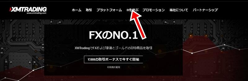 XMウェビナーへの参加方法