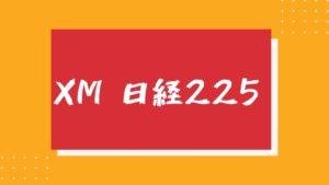 【200倍】XMの日経225を取引する方法!利益を上げるポイントも。