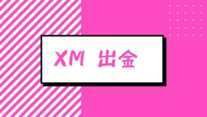 【最新】XMの出金まとめ。利益は海外銀行送金で出金できる。