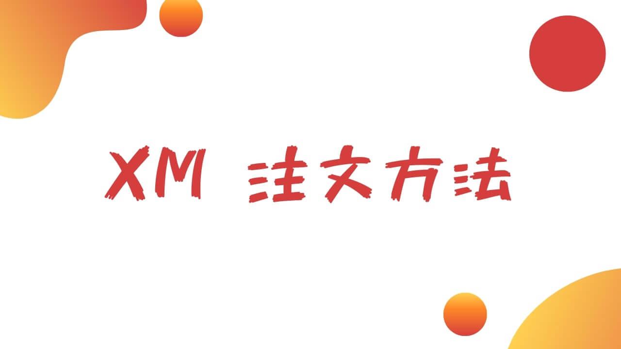 【XM】MT4の注文方法を解説!成行・指値・逆指値・トレイリングストップ