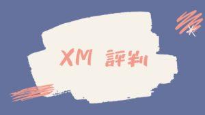 【人気】XMの評判をまとめてみた。世界的に使われているのも納得