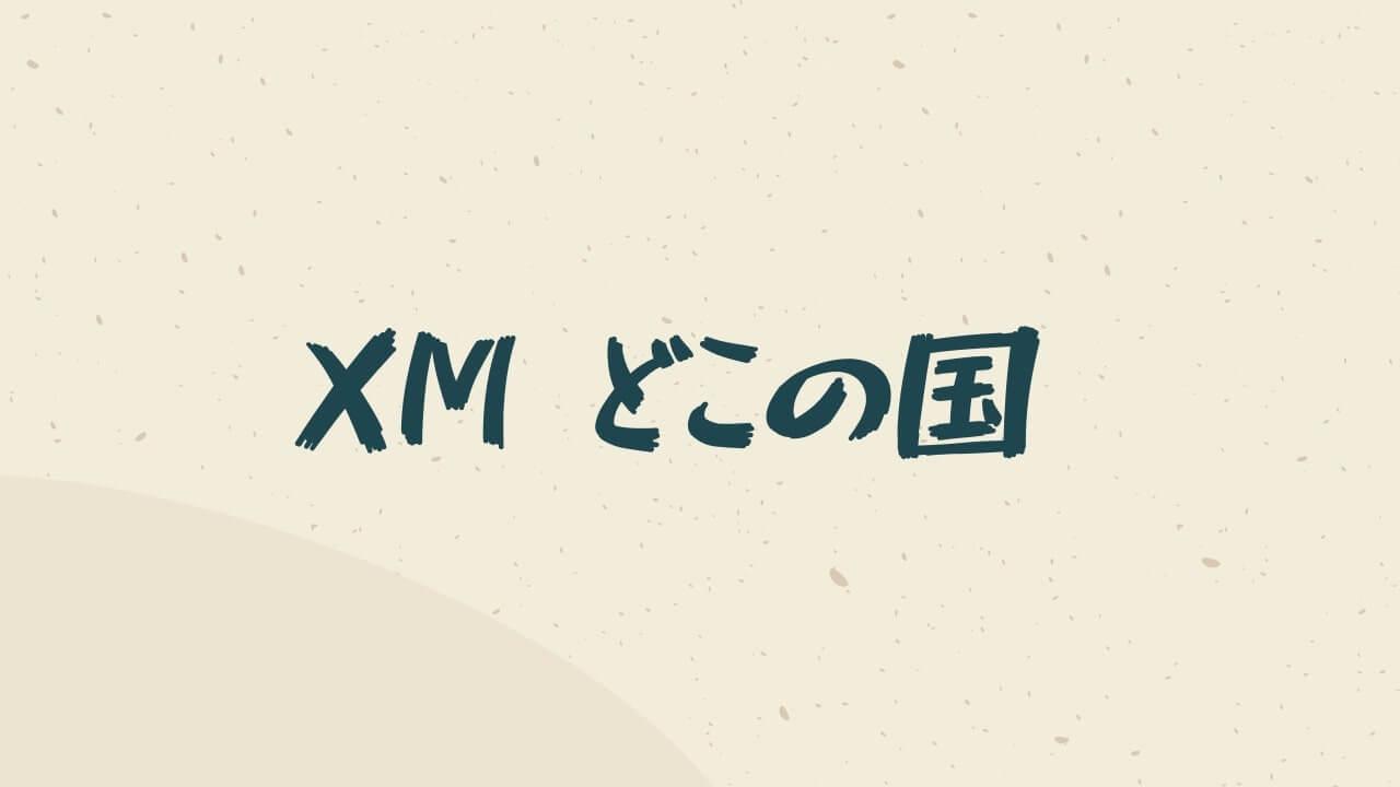 XMはどこの国のFX業者?規制の事情を考えたみた。