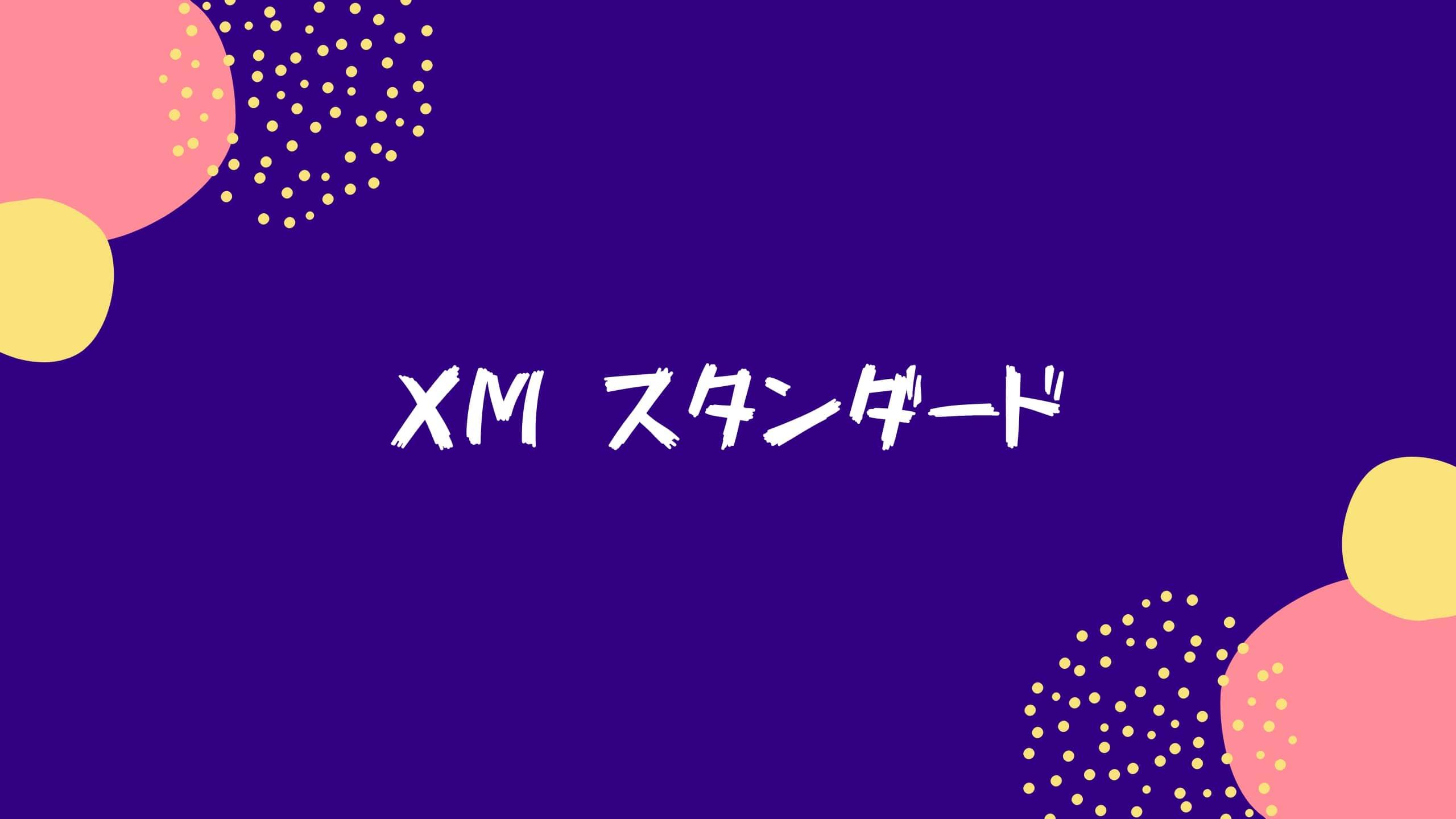 【決定版】XMはスタンダード口座を選ぶのがベストな理由3つ。