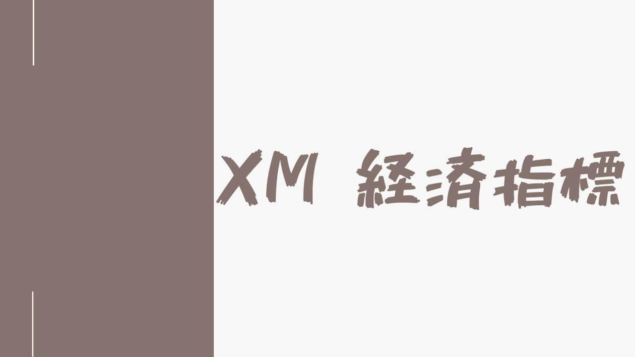 【攻略】XMでは経済指標トレードできる!詳しいルールと取引のポイントを紹介。