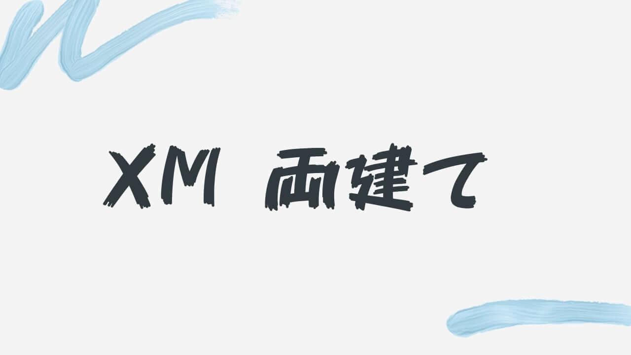 【本質】XMは両建てOK!初心者が知らない両建ての使い方を徹底解説