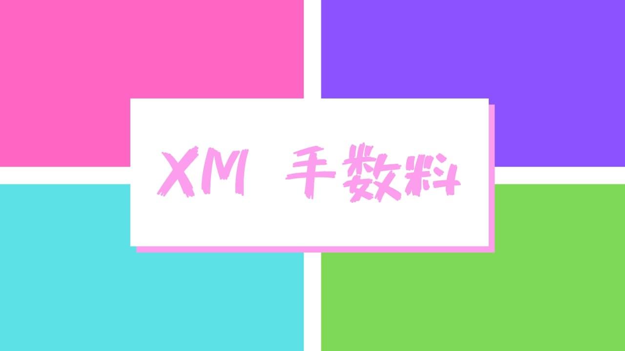 【無料化】XMの手数料まとめ!取引や出金のコストを減らす方法を解説。
