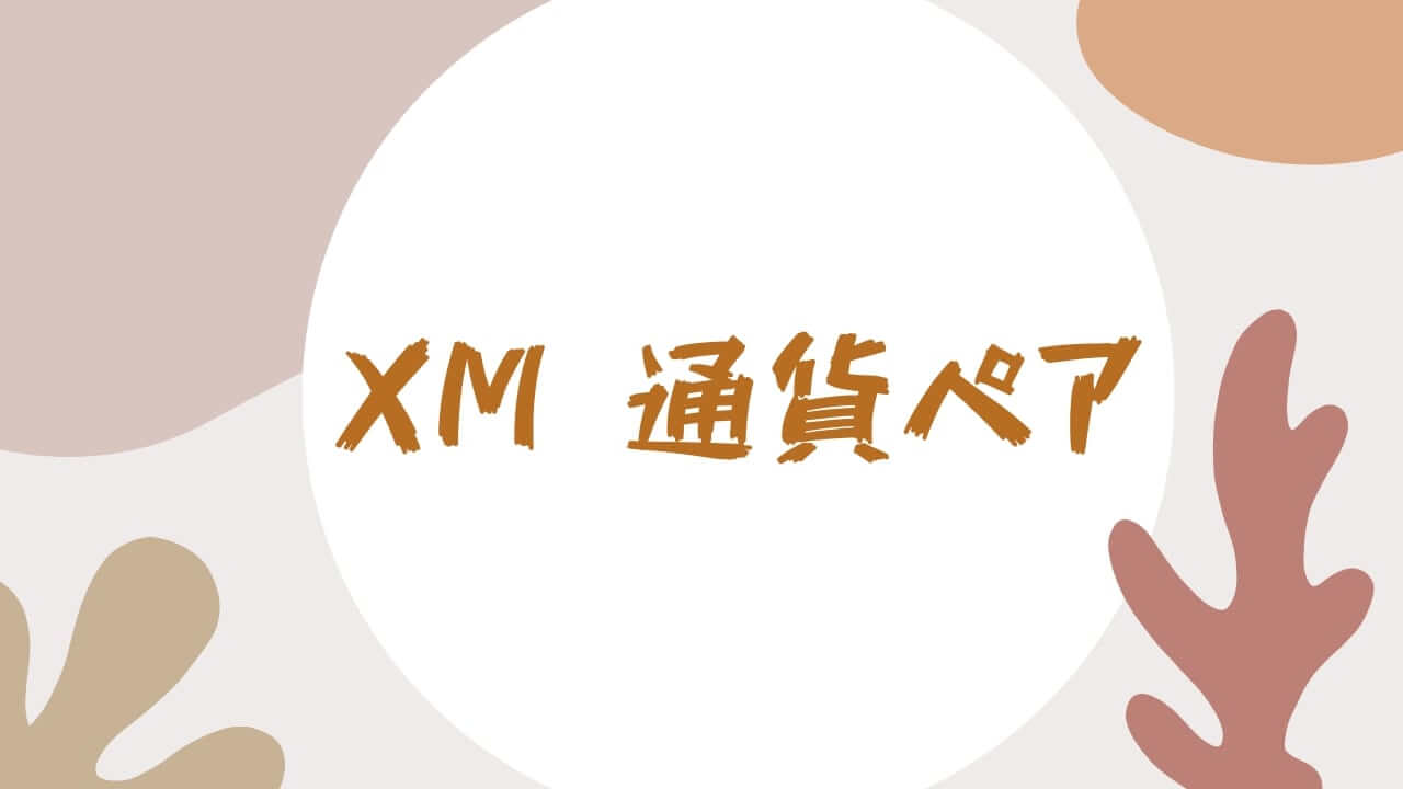 【一覧】XMで取引できる通貨ペア・指数・貴金属・エネルギー・CFD