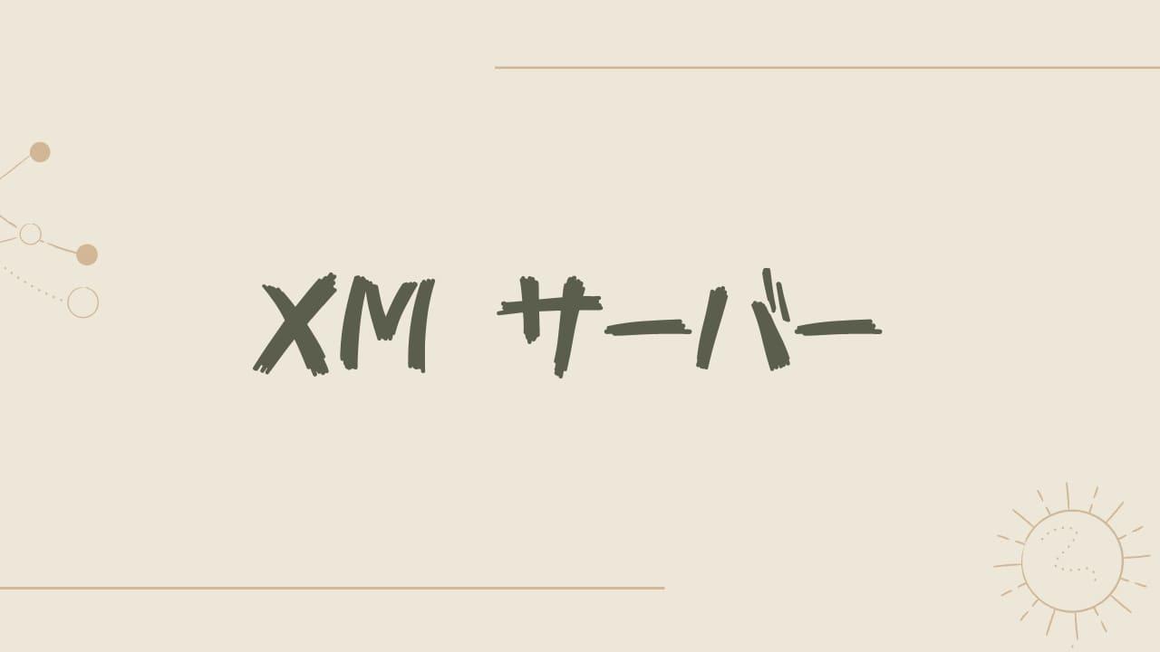 XMのMT4サーバーに繋がらない!解決方法教えます。
