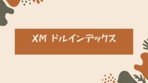 XMで取引できるドルインデックス(USDX)とは?