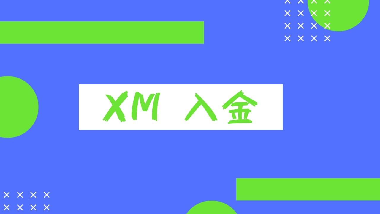 【最新】XMの入金方法まとめ!一番早いのはクレジットカード。