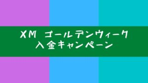 【限定】XMゴールデンウィーク入金キャンペーンの概要