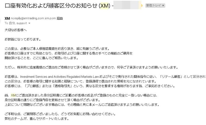 XMの口座有効化手順