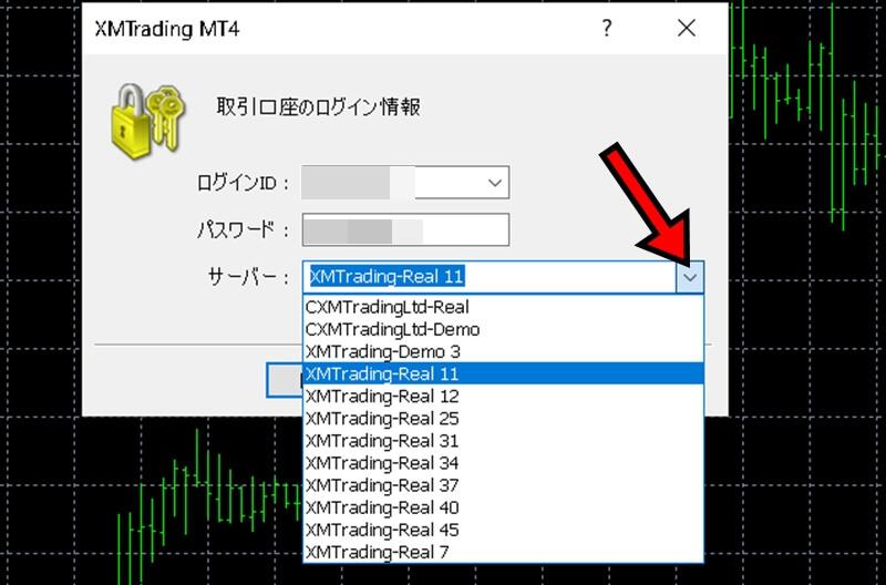XMのサーバーをスキャンして解決する方法