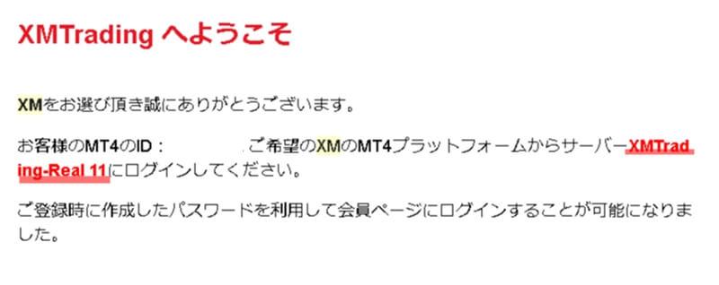 XMのサーバー名を確認する