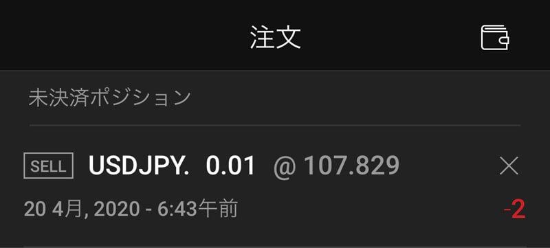 【XM】専用アプリでストップロス注文