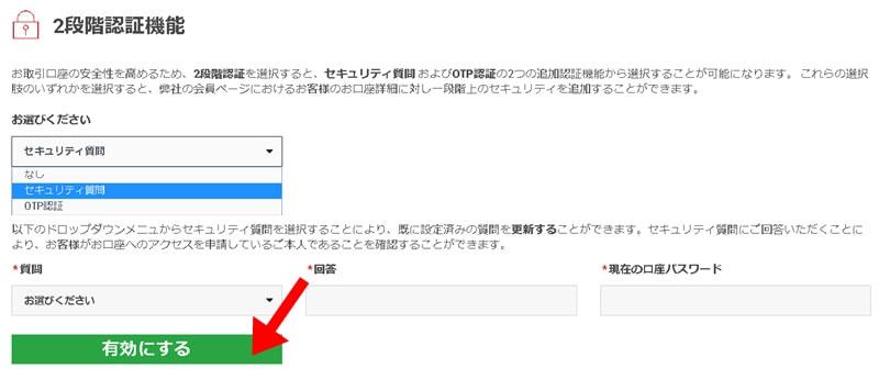【XM2段階認証】セキュリティ質問の設定手順