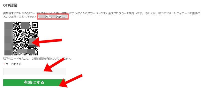 【XM2段階認証】GoogleAuthenticatorの設定手順