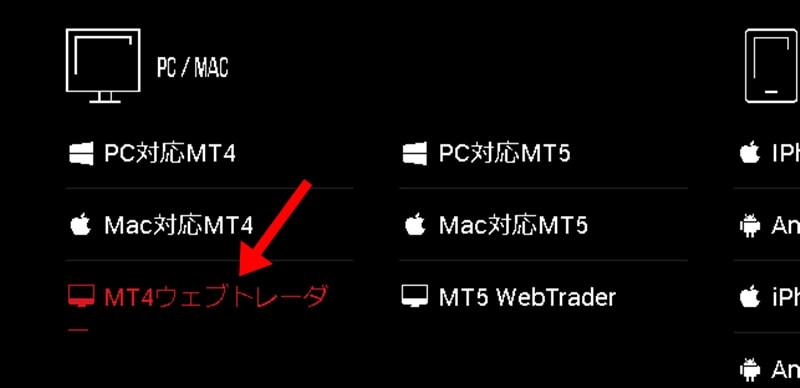 XMウェブトレーダーを使うには?