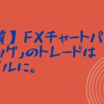 【本質】FXチャートパターン「フラッグ」のトレードはシンプルに。