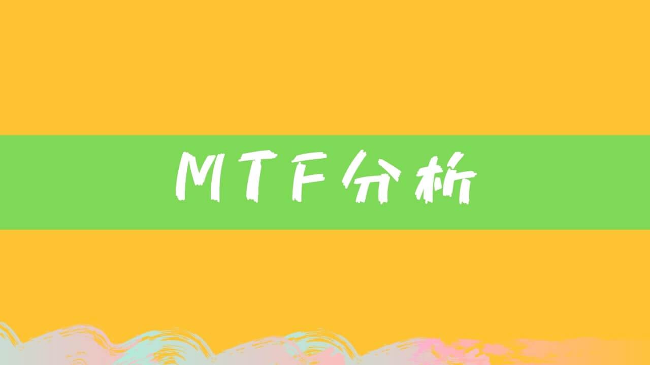 【超重要】MTF分析(マルチタイムフレーム)を解説!FXで必須のスキル。