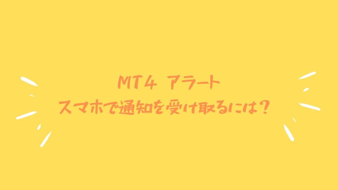 MT4のアラート機能を解説!スマホで通知を受け取るには?
