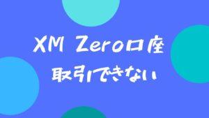 【解決】XM Zero口座で取引できない場合