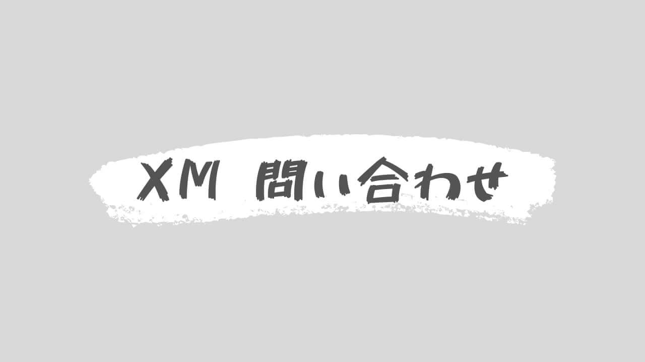 【例文あり】XMへ問い合わせ方法。日本語でOKです。