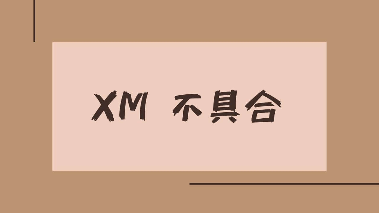 【まとめ】XMで不具合が起きた時の対処法【無効な口座・接続エラーなど】