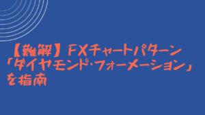 【難解】FXチャートパターン「ダイヤモンド・フォーメーション」を指南