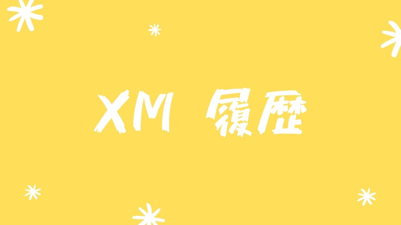 XMの各履歴を確認する方法【入金・出金・取引】