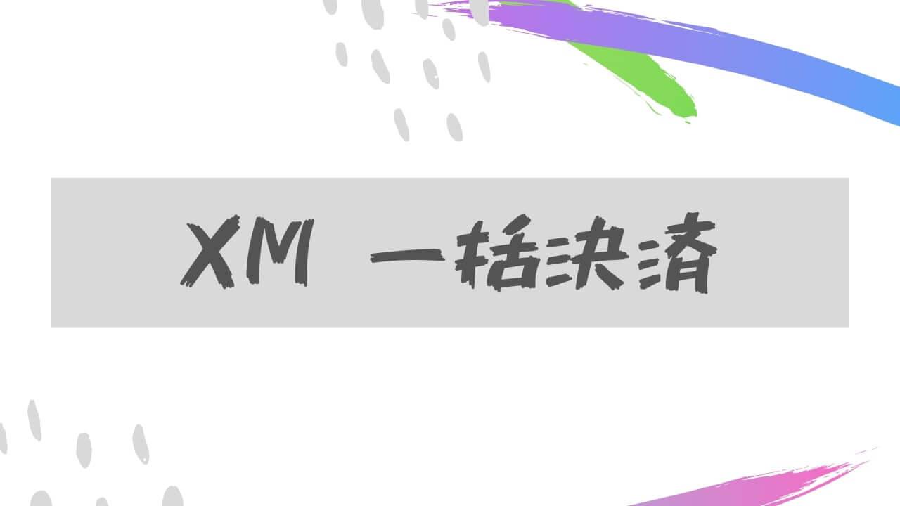 【便利】XMで一括決済をするには?無料ツールがオススメです。