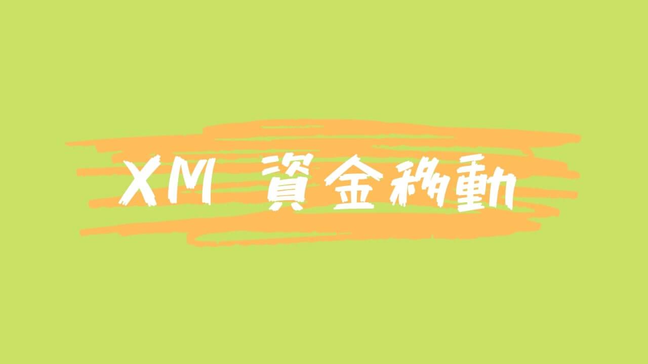 【要確認】XM内で資金移動する方法!ボーナス消失などの注意点も解説。
