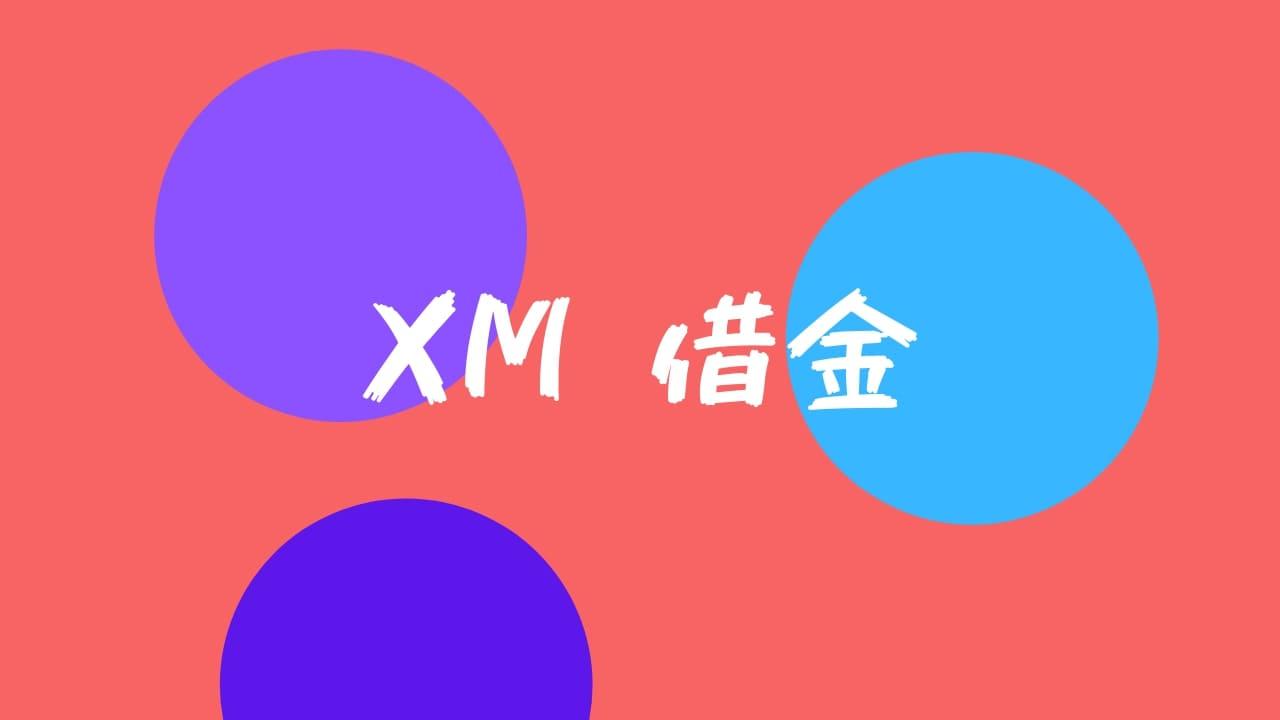 【禁忌】XMで借金は基本なし。絶対に避けたい3つの行為。