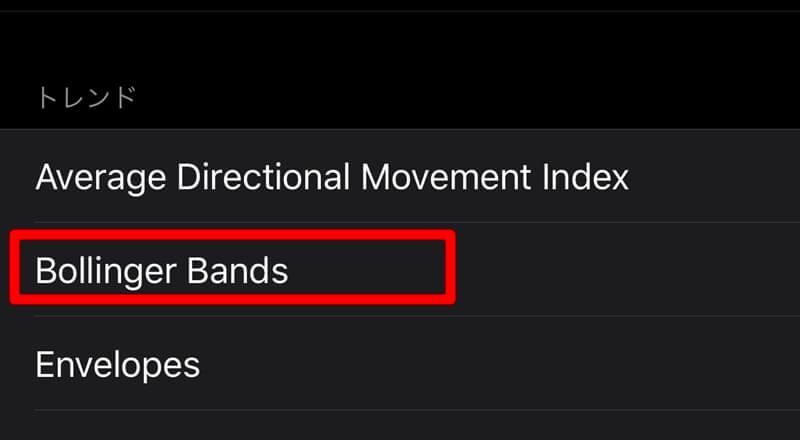 Bollinger Bands(ボリンジャーバンド)を選択する